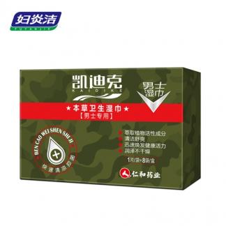 凯迪克本草卫生湿巾(男士专用)_护理保健