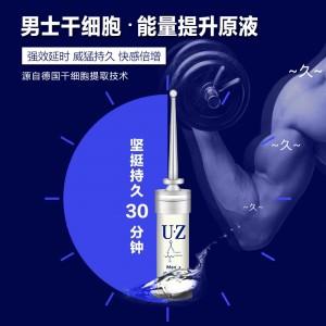 男用干细胞能量提升原液诱芷