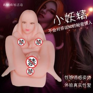 性感小妖精布吉岛_男用器具