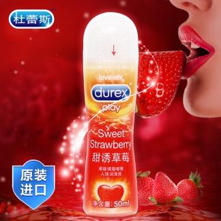杜蕾斯甜诱草莓...