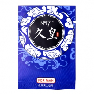 No17久皇湿...